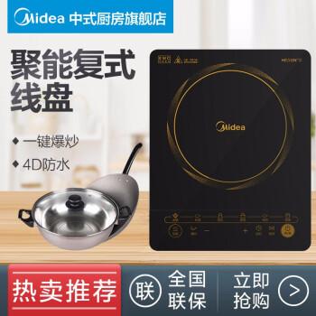 Midea多機能タッチIHクッキングヒップC 21-HT 2117 HM家庭用電気フライパンの規格品はフライパン黒をプレゼントします。
