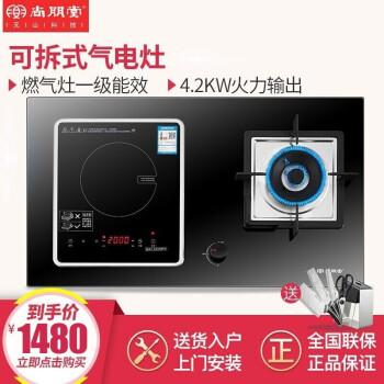 尚朋堂ガスコンロ4.2 KW高効率猛火1級エネルギー強化ガラス取り外し可能なガス電気両用コンロJZT/Y-LQ 28天然ガス