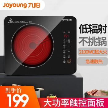 Joyoung電気陶炉家庭用焼きIH Kughiー大出力タッチパネル火ボイラー低放射電池炉H 2-X 8フラッグシップモデル