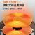 九陽(Joyoung)IH Kuc king hiーta-電磁かまどのワンタッチ炒め2200 W家庭用火ボイラー9段火力タイマー除菌C 21 S-C 2162フライパン+欧風スープ鍋